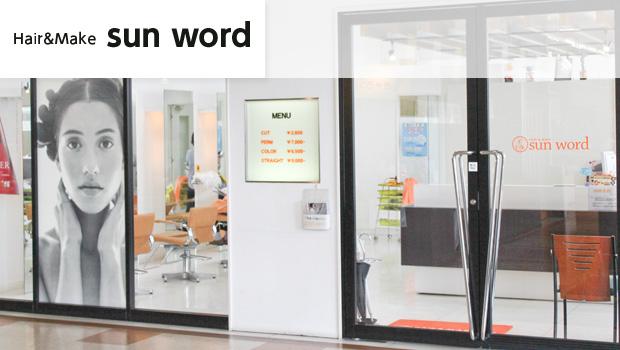 sun word